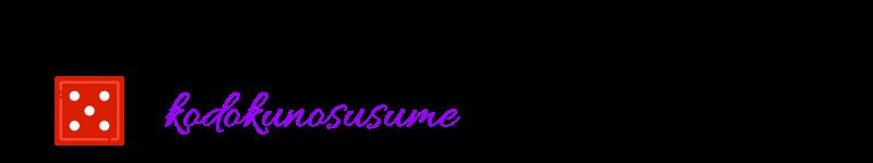 kodokunosusume.com